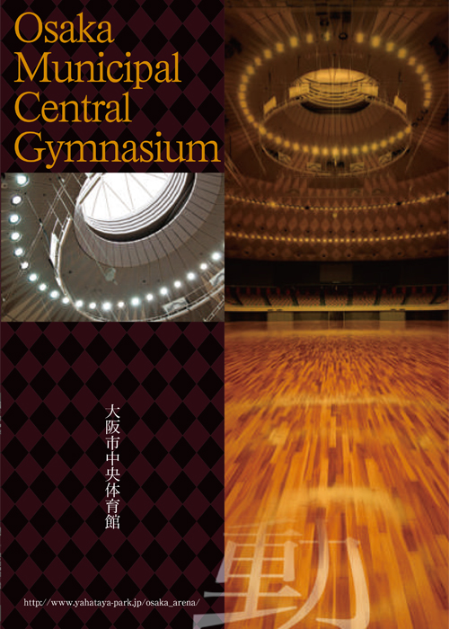 大阪市中央体育館パンフレット