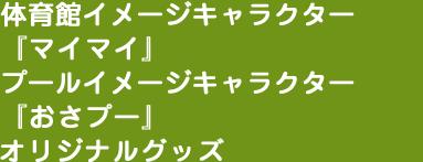 大阪市中央体育館イメージキャラクター『マイマイ』大阪プールイメージキャラクター『おさプー』オリジナルグッズ