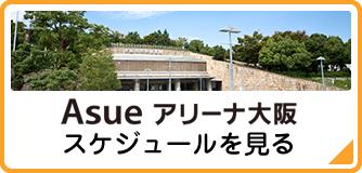 大阪市中央体育館 スケジュールを見る