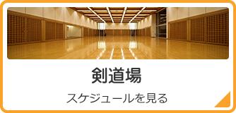 剣道場 スケジュールを見る