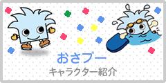 マイマイ&おさぷー キャラクター紹介
