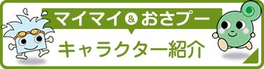 マイマイ&おさプー キャラクター紹介