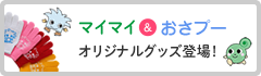 マイマイ&おさぷー オリジナルグッズ登場!