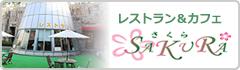 レストラン&カフェ SAKURA