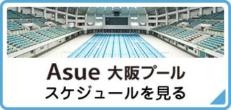 大阪プール スケジュールを見る