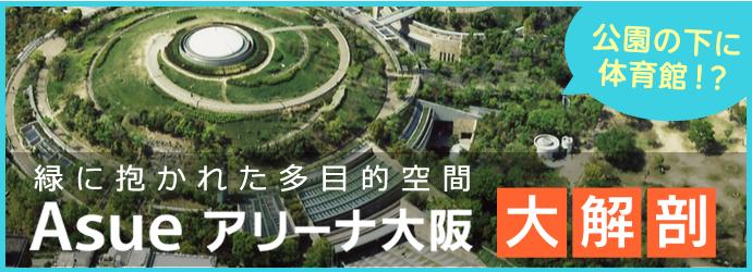 公園の下に体育館!?緑に抱かれた多目的空間 丸善インテックアリーナ大阪大解剖