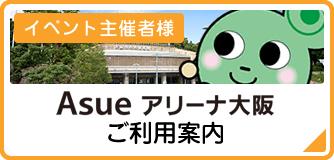 イベント主催者様 丸善インテックアリーナ大阪ご利用案内