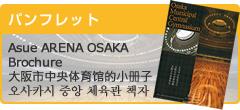 大阪市中央体育館 パンフレット