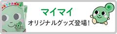 マイマイ オリジナルグッズ登場!