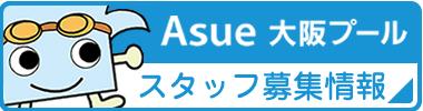 大阪プール スタッフ募集情報