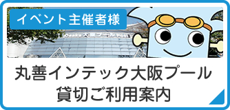 イベント主催者様 大阪プール 貸切ご利用案内