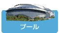 丸善インテック大阪プール